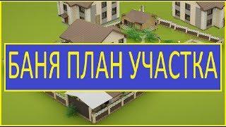 видео Как расположить баню на участке