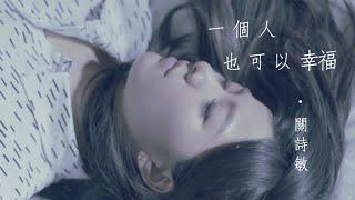 關詩敏 Sharon Kwan《一個人也可以幸福》official HD 官方完整版MV(網路劇「我要讓你愛上我」片尾曲)