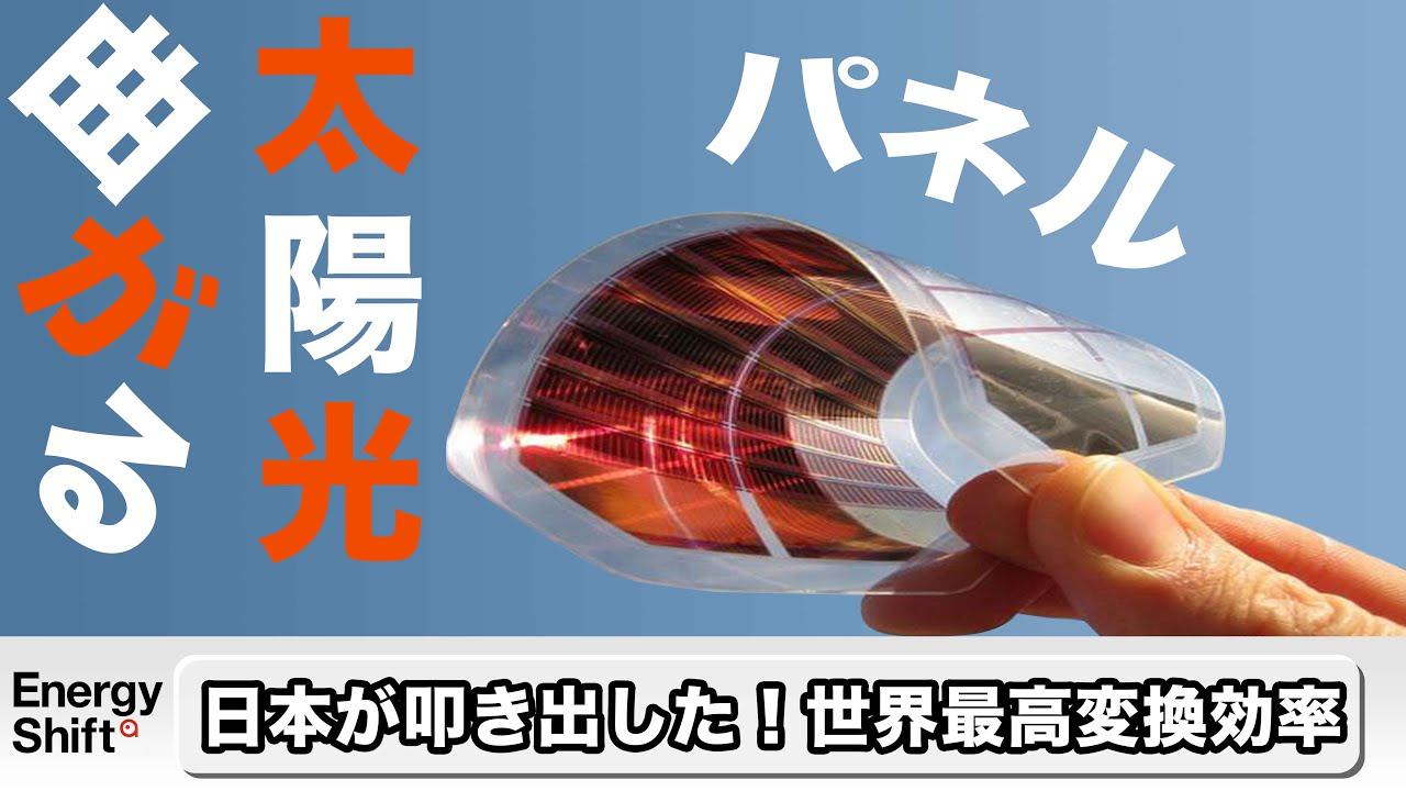 世界最高の変換効率 前代未聞、柔軟性のあるCIS系太陽電池
