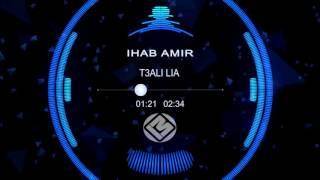 IHAB AMIR T3ALI LIA Lyrics