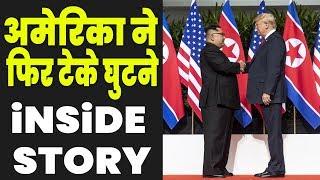 North Korea से दोस्ती के पीछे America की मजबूरी या China को बर्बाद करने की प्लानिंग