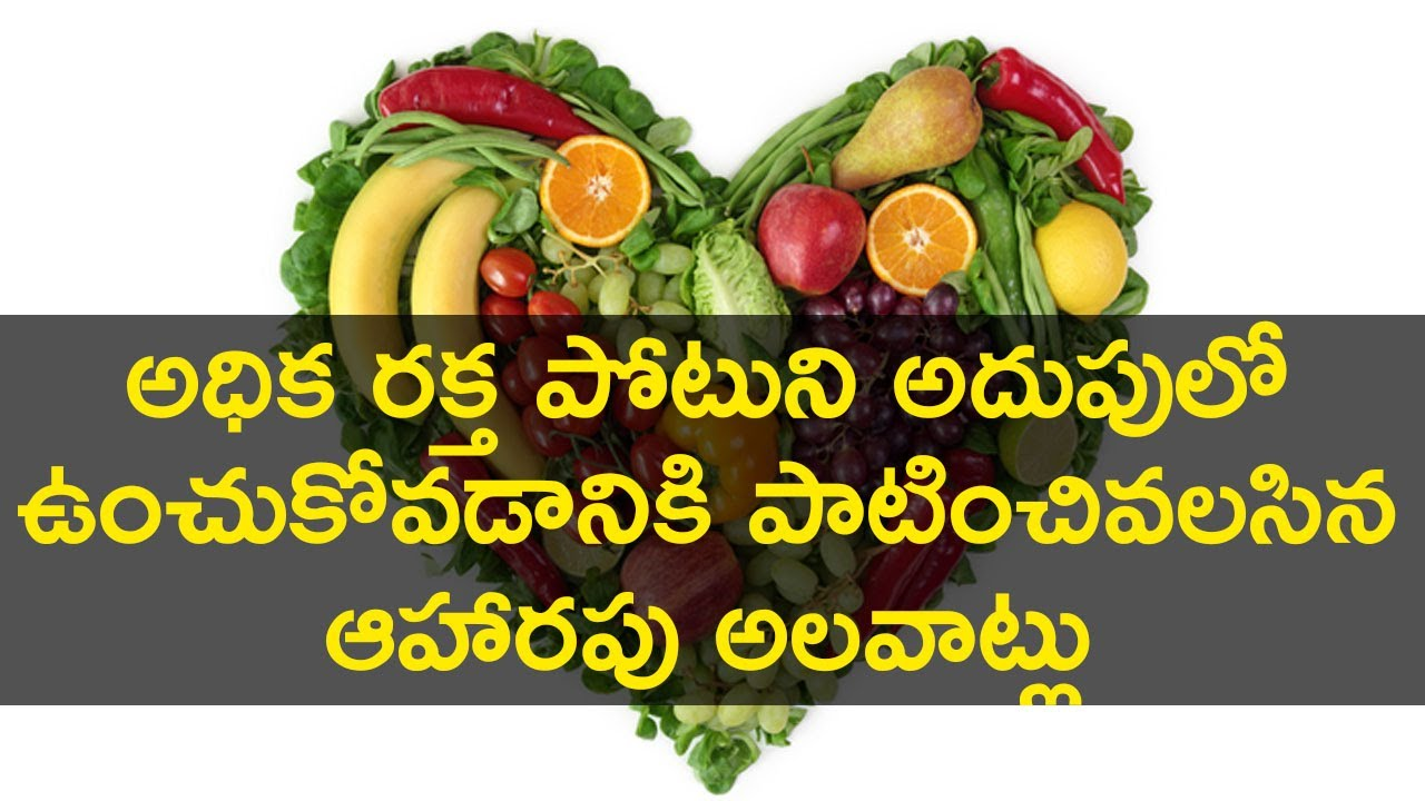 High Blood Pressure Diet Menu Telugu Cardiovascular Disease