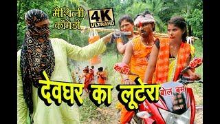 !! !! #Maithili comedy new#dhorbacomedy#