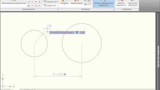 Размерные зависимости в AutoCAD 2010 (20/45)