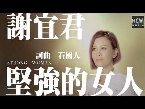 【MV大首播】謝宜君-堅強的女人(官方完整版MV)HD【三立八點檔『世間情』片尾曲】