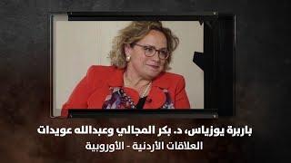 باربرة يوزياس، د. بكر المجالي وعبدالله عويدات - العلاقات الأردنية - الأوروبية