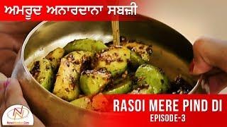 (0.09 MB) Rasoi Mere Pind Di || EP - 3 || ਅਮਰੂਦ ਅਨਾਰਦਾਨਾ ਸਬਜ਼ੀ Mp3