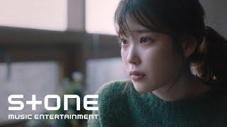 [나의 아저씨 OST] Sondia - 어른 (Grown Ups) MV