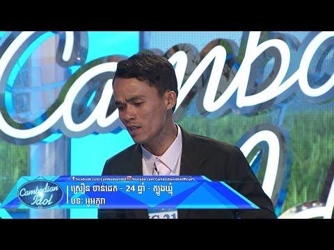 Cambodian Idol Season 3 | Judge Audition Week 1 | Seurn Chan Deth | O Akara