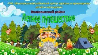 видео волковысский районный центр туризма и краеведения