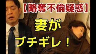 【略奪不倫疑惑】今井絵理子議員に妻がブチギレ! 関連動画 今井絵理子...