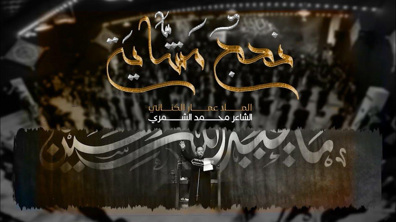 نحج مشاية   الملا عمار الكناني - مجالس شهر محرم الحرام لسنة 1443 هـ - 2021 م - هيئة جواد الأئمة