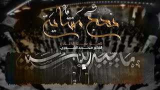 نحج مشاية | الملا عمار الكناني - مجالس شهر محرم الحرام لسنة 1443 هـ - 2021 م - هيئة جواد الأئمة