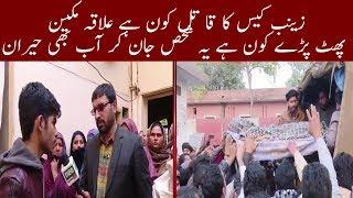 Justice for Zainab | Pukar | 11 january 2018 | Neo News
