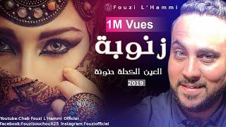Fouzi L'Hammi -Zanouba 2019 الأغنية التي يبحث عنها الجميع❤ زنوبة العين الكحلة  حنونة