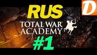Total War АКАДЕМИЯ #1 Правила битвы