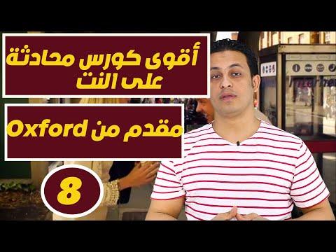 كورس المحادثة حلقة (8)English Conversation Course