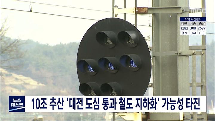 대전 도심 통과 철도 지하화 가능성 타진 '첫발'/대전MBC