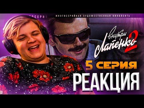 ПЯТЁРКА СМОТРИТ Лапенко - Внутри Лапенко 2. Серия 5 | Нарезка Стрима GG Фуга ТВ