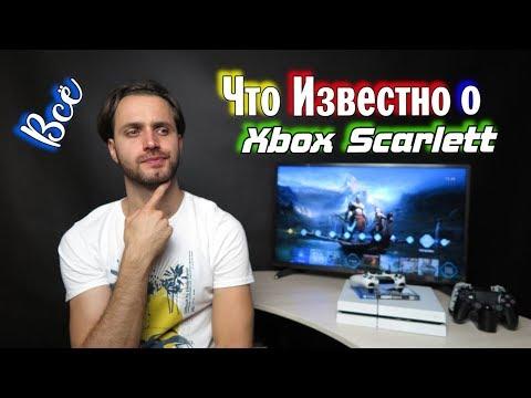 Всё что известно о Xbox Scarlett