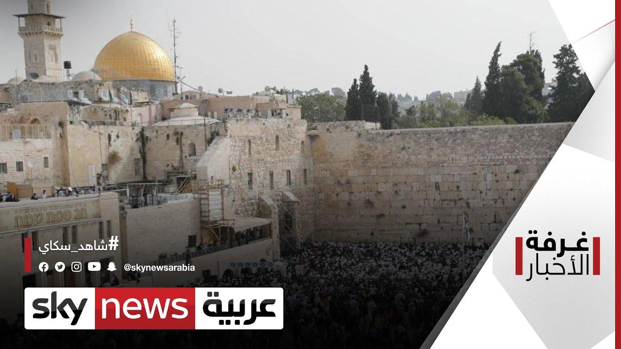 تطورات القدس.. ضغوط دولية لوقف التصعيد| #غرفة_الأخبار  - نشر قبل 6 ساعة