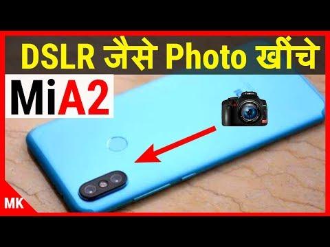 DSLR Photos With MI A2: How To Shoot Like DSLR Photo Using Xiaomi MI A2 - MI A2 DSLR Camera Review - 동영상