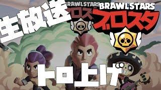 【ブロスタ-生放送-】トロフィー2000突破!! 引き続きトロ上げ【Brawl Stars】 thumbnail