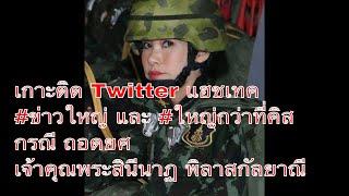 เกาะติด_Twitter_แฮชเทค_#ข่าวใหญ่_และ_#ใหญ่กว่าที่คิส_กรณี_ถอดยศ_เจ้าคุณพระสินีนาฏ_พิลาสกัลยาณี