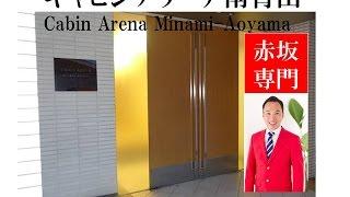 キャビンアリーナ南青山|Cabin Arena Minami-Aoyama|赤坂Tomo Real Estate