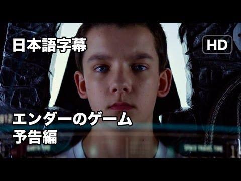 デレクの予告:映画『エンダーのゲーム』 Ender's Game 日本語字幕