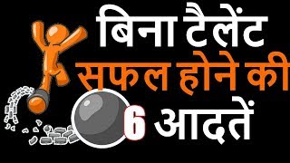 6 Success Habits That Work Without Talent - Hindi