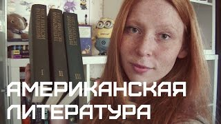 Американская литература || Литературоведение