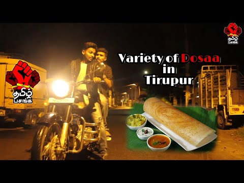 Special Dosaa in Tirupur #Episode 2 | Tamil Pasanga