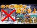 【古代の機械よ 滅亡せよ】古代の機械とコアキメイル対策済 イージーチューニングを悪用したデッキ破壊【遊戯王デュエルリンクス】【Yu-Gi-Oh! DUEL LINKS 】