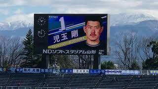 2018 モンテディオ山形開幕戦 スタメン映像.