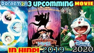 Doraemon Top 3 Upcomming Movie 2019 And 2020 || Doraemon Upcomming movies In Hindi By Sk Dimension