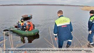Спасли горе-рыбаков из Таджикистана, которые  вышли на рыбалку с лопатами// СЕВЕРНАЯ НЕДЕЛЯ VDVSN.RU