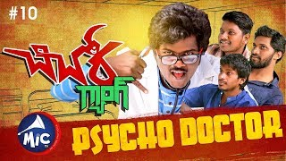 Chichora Gang | Funny Doctor | Episode 10 | Yadamma Raju | MicTv.in