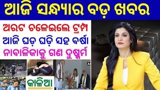kalia yojana 1st 2nd phase money transfer date||heavy rain in odisha||to day evening news