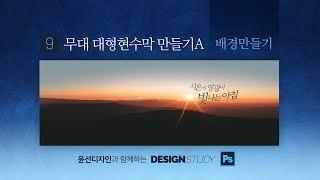 9 . (디자인강의 - 포토샵강의) 무대 대형현수막 멋…