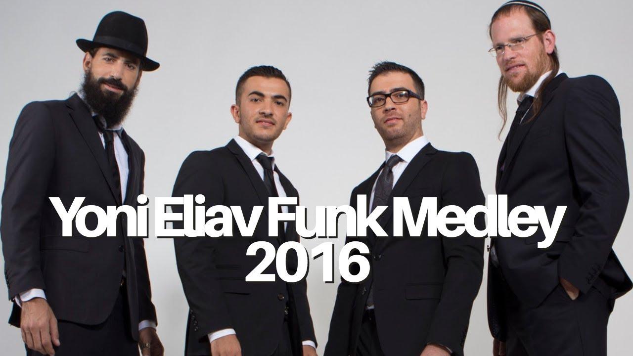 יוני אליאב ותזמורתו | מחרוזת פאנק (Yoni Eliav & Band | Funk Medley (2016