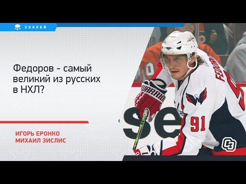 Самый совершенный русский хоккеист в НХЛ. Федоров круче Овечкина и Малкина?