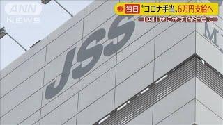 「コロナ手当」1人6万円支給へ 空港の保安検査会社(20/03/27)