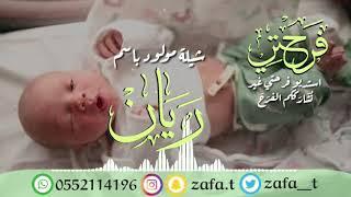 شيلة مولود باسم ريان  جيتك لدنيا وميلادك العيد الكبير  تنفذ بالاسماء لطلب 0552114196