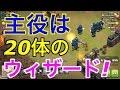 【クラクラ実況】大量のウィズが生き残る!th9の激アツ戦術!