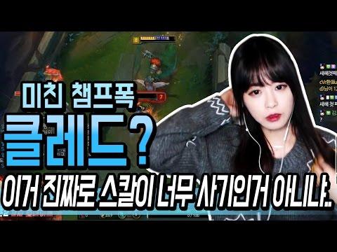 롤 김레인] 미친 챔프폭 클레드? (#스칼 사기 #브론즈 연예인 김덕배...) - League of Legends (LOL)