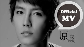 炎亞綸 Aaron Yan  [原來 The Hidden Truth] (官方版MV HD)