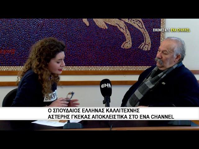 Ο Αστέρης Γκέκας αποκλειστικά στο ENA Channel