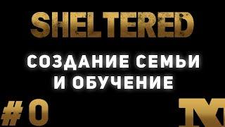 Sheltered #0 - Создание семьи и обучение