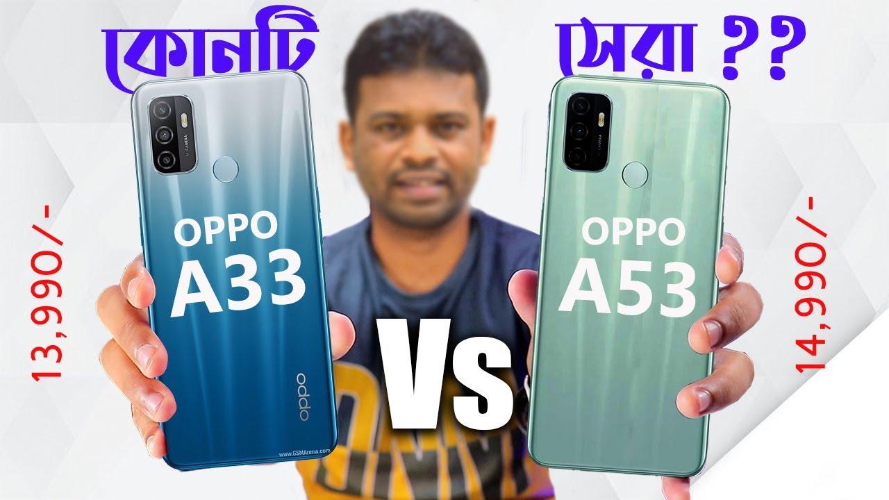 Oppo A33 vs Oppo A53 Full Bangla Comparison | AFR Technology